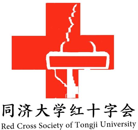 采用红十字与同济大学国立柱图案镶嵌结合的方式.图片