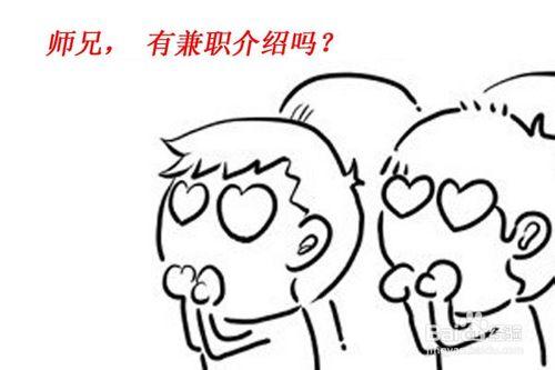 大学生兼职弊大于利_【大学】论大学生兼职的利与弊.