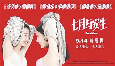 (图为《七月与安生》电影海报)
