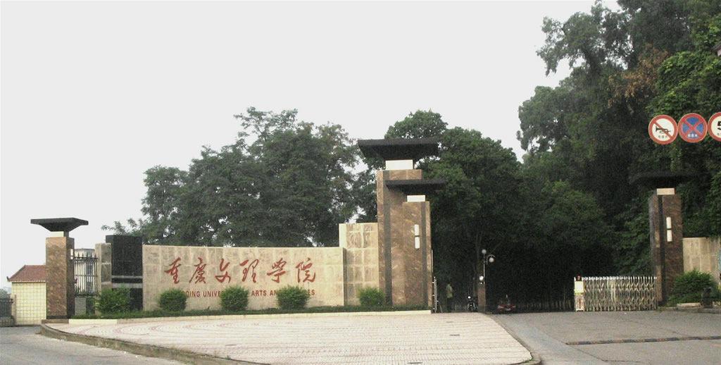 【必知】九大文理学院之首---湖南文理学院-校园司令